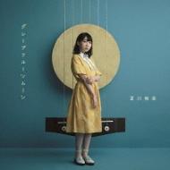 グレープフルーツムーン 【初回生産限定盤】(+DVD)