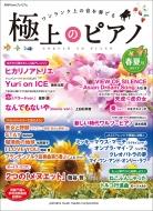 月刊Pianoプレミアム 極上のピアノ2017春夏号