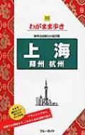 上海 蘇州 杭州 ブルーガイド