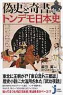 偽史と奇書が描くトンデモ日本史 じっぴコンパクト新書