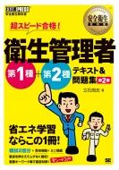 超スピード合格! 衛生管理者第1種+第2種テキスト&問題集 安全衛生教科書