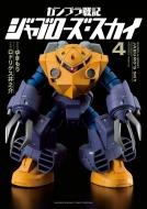 ガンプラ戦記 ジャブローズ・スカイ 4 ゲッサン少年サンデーコミックス