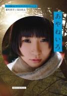 でんぱ組.inc アートブックコレクション 3 藤咲彩音×浅田政志 「あやねいろ」