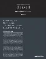 Haskell教養としての関数型プログラミング