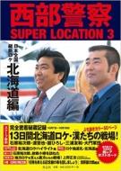 西部警察 SUPER LOCATION 3 北海道編