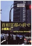 首相官邸の前で DVD付