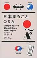 大活字版日本まるごとQ & A 対訳ニッポン叢書