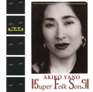 SUPER FOLK SONG 【完全生産限定盤】(アナログレコード)