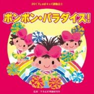 2017じゃぽキッズ運動会3 ポンポン・パラダイス!