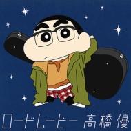 ロードムービー 【クレヨンしんちゃん盤】