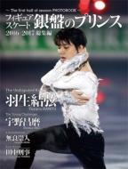 フィギュアスケート銀盤のプリンス総集編 2016-2017