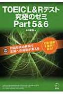 TOEIC(R)L & Rテスト究極のゼミPart5 & 6