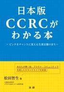 日本版CCRCがわかる本 ピンチをチャンスに変える生涯活躍のまち