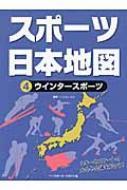 スポーツ日本地図 4 ウインタースポーツ