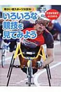 大きな写真でよくわかる障がい者スポーツ大百科 2 いろいろな競技を見てみよう