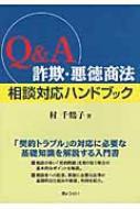 Q & A詐欺・悪徳商法相談対応ハンドブック