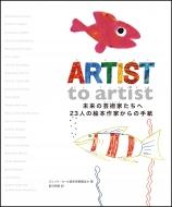 Artist to artist 未来の芸術家たちへ23人の絵本作家からの手紙