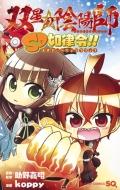 双星の陰陽師 SD如律令!! ジャンプコミックス