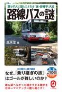 路線バスの謎 思わず人に話したくなる「迷・珍雑学」大全 イースト新書Q