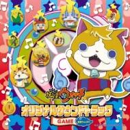 妖怪ウォッチ オリジナルサウンドトラック GAME(仮)
