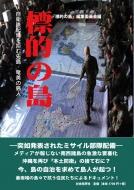 標的の島 自衛隊配備を拒む先島・奄美の島人