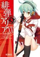 緋弾のアリア 15 MFコミックス アライブシリーズ
