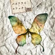 バタフライ・エフェクト 【初回限定盤B】 (CD+DVD)