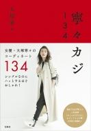 大塚寧々スタイルブック 「寧々カジ134」