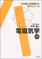 電磁気学 大学院入試問題から学ぶシリーズ