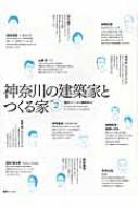 神奈川の建築家とつくる家 vol.2