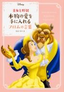 美女と野獣 本物の愛を手に入れるフロムの言葉 中経の文庫