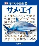 サメ・エイ 手のひら図鑑