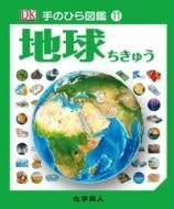 地球 手のひら図鑑