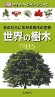 世界の樹木 ネイチャーガイド・シリーズ