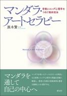 マンダラ・アートセラピー 密教とユング心理学をつなぐ臨床技法 大阪経済大学研究叢書