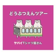 どうぶつえんツアー 【初回盤】(+DVD)