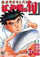 江戸前の旬 87 ニチブン・コミックス