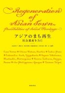 アジアのまち再生 社会遺産を力に 神奈川大学アジア研究センター叢書