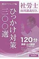 社労士山川講義付き。「解法テクニック編」ひっかけ対策三〇〇選 2017年版