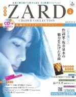 隔週刊 ZARD CD & DVDコレクション 2017年 4月 5日号 4号