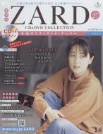 隔週刊 ZARD CD & DVDコレクション 2018年 2月 21日号 27号