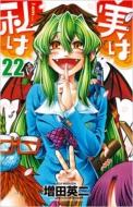 実は私は 22 少年チャンピオン・コミックス