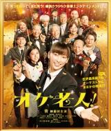 オケ老人! Blu-ray