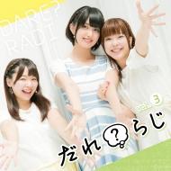 ラジオCD「だれ?らじ」Vol.3