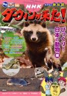 発見!マンガ図鑑NHKダーウィンが来た! 3 新装版 びっくり!日本の動物編