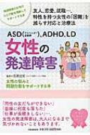 ASD、ADHD、LD 女性の発達障害 女性の悩みと問題行動をサポートする本