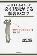 ゴルフ 誰もいわなかった必ず結果がでる練習のコツ わかってるつもりを再確認!!