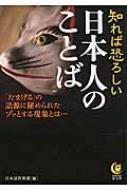 知れば恐ろしい日本人のことば 「たまげる」の語源に秘められたゾッとする現象とは… KAWADE夢文庫