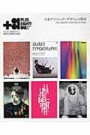 +81vol.75 Japan Graphics Issue