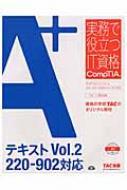 A+(エープラス)テキスト Vol.2 実務で役立つIT資格CompTIAシリーズ